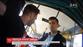 Київські транспортники взялися ловити безбілетників спільно з поліцією
