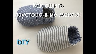 Как сшить двусторонние моксы пинетки для малышей до года (мастер-класс и выкройка)