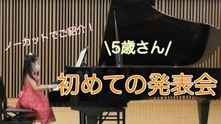 松伏ピアノ