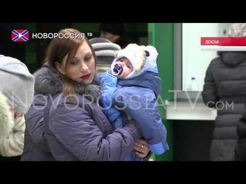 Социальные пособия для жителей ДНР