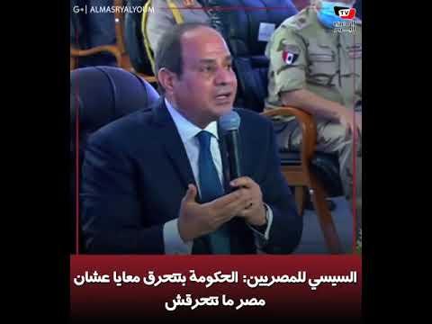 السيسي للمصريين: الحكومة بتتحرق معايا عشان مصر ما تتحرقش