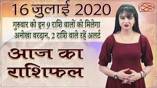 Aaj Ka Rashifal | 16 July 2020 | आज का राशिफल | Rashi Bhavishya | Horoscope Today | Dainik Rashifal - Download this Video in MP3, M4A, WEBM, MP4, 3GP