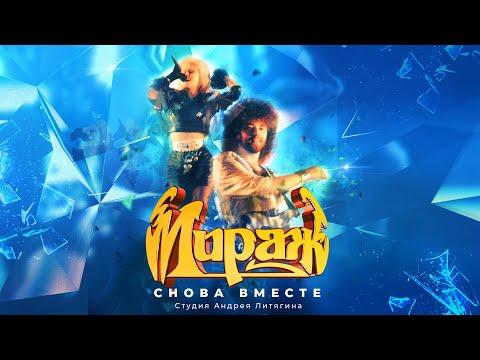 Мираж - Снова вместе, 1988 (official audio album)
