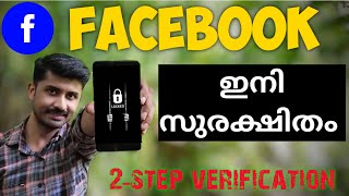 How To Enable Facebook Two-step verification   facebook two step authentication 2020 Malayalam