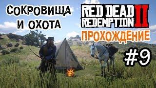 Прохождение Red Dead Redemption 2 #9 Поиск сокровищ и охота