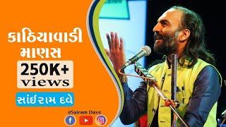 Must Watch: Sairam Dave | Live Performens 2015 | Kathiyawadi Manas | Gujarati Sahitya