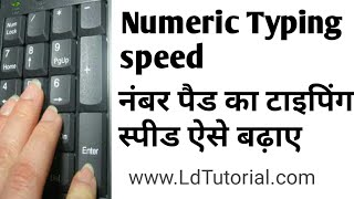 Increase numerical typing speed on keyboard,how to use a 10-key Keypad,Typing speed Numbers in Hindi