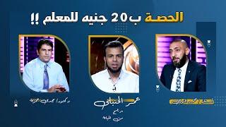 الحصة ب20 جنيه للمعلم !! برنامج من الحياة أ محمد النوحى  د مجدى حمزة مع عمر الحنبلى