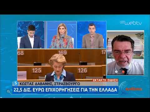 22,5 δις ευρώ επιχορηγήσεις για την Ελλάδα | 27/05/2020 | ΕΡΤ