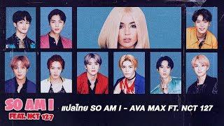 [ซับไทย] So Am I   Ava Max Ft. NCT127