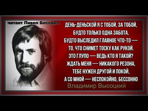 День деньской я с тобой за тобой Владимир Высоцкий читает Павел Беседин