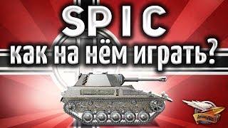 Spähpanzer SP I C - Как играть на Шпике в 2019?