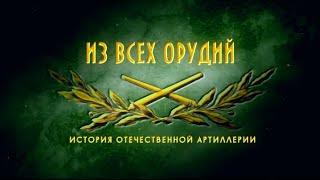 Фильм шестой  Реактивная Артиллерия