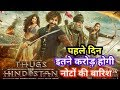 Thugs Of Hindustan Box Office Collection | Aamir Khan, Katrina Kaif, Amitabh Bachchan