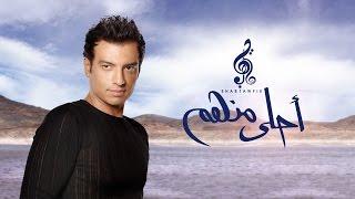 تحميل اغاني Ehab Tawfik - Z3lana Awy   إيهاب توفيق - زعلانه قوى MP3