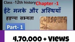 Class 12 history chapter#1 हडप्पा सभ्यता का परिचय ( ईंटे मनके और अस्थियाँ) - Download this Video in MP3, M4A, WEBM, MP4, 3GP