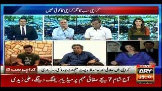 Special transmission on Lawaris Karachi  25th August 2019