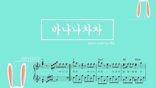Banana ChaCha 바나나차차 피아노 악보 | PORORO 뽀로로 주제가 | piano cover