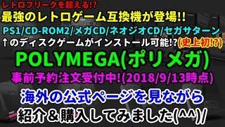 [最強のレトロゲーム互換機] POLYMEGA(ポリメガ)の紹介と購入をしてみました( `ー´)ノ