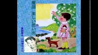 童謡歌手 川田孝子さん  {童謡  楽しい思い出 }