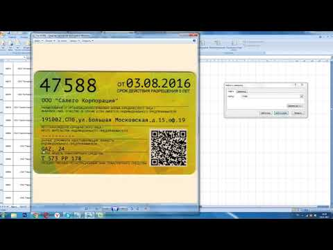 Проверка автомобиля на наличие лицензии, разрешения такси