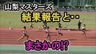 山梨マスターズ「結果報告」と,まさかのご報告!?2018.10.14