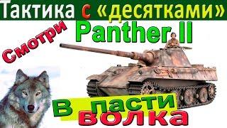 """Panther II   Тактика против """"десяток"""": хитрые ходы и неожиданный финал на Пантера 2"""