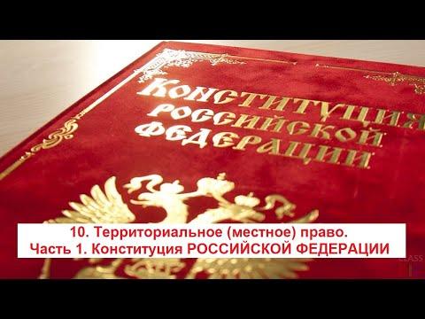 10. Территориальное (местное) право. Часть 1. Конституция РОССИЙСКОЙ ФЕДЕРАЦИИ