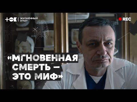 Судмедэксперт: интервью о жизни и смерти | ТОК
