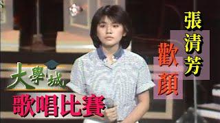 張清芳大學城時期影片曝光  歌唱比賽精彩實況【大學城】精彩