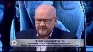 Геннадий Шорохов: Правды в фильме «Братство» нет