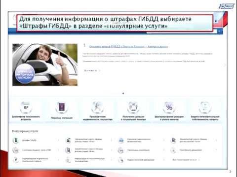 """Государственная услуга """"Информирование о штрафах ГИБДД"""""""