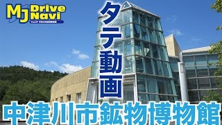 【タテ動画】中津川市鉱物博物館【MJぎふ】