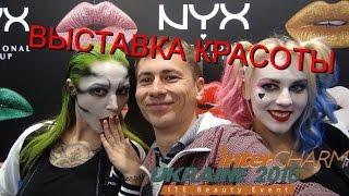 InterCHARM Украина XV Международная выставка парфюмерии и косметики