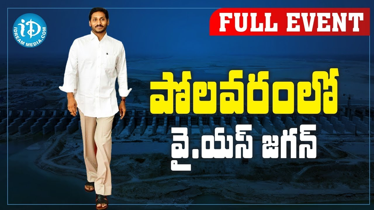LIVE : AP CM YS Jaganmohan Reddy Visits Polavaram Project Site & Attends Review Meeting