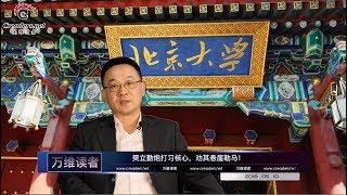 樊立勤炮打习核心,劝其悬崖勒马 (《新视界》第65期 20180510)