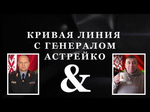 ЗАЗЕРКАЛЬЕ. КРИВАЯ ЛИНИЯ С ГЕНЕРАЛОМ АСТРЕЙКО.