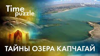 Тайны озера Капчагай