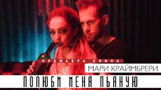 Мари Краймбрери - Полюби меня пьяную (Official video, 2017)