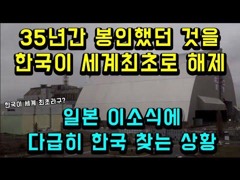 35년간 봉인했던 것을 한국이 세계최초로 해제한 상황