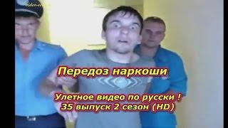Улетное видео по русски ! 35 выпуск 2 сезон (HD)  Передоз наркоши