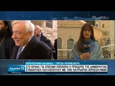 Στο Ισραήλ για επίσημη επίσκεψη ο ΠΤΔ – Συνάντηση με τον Πατριάρχη Ιεροσολύμων | 23/01/2020 | ΕΡΤ