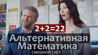 АЛЬТЕРНАТИВНАЯ МАТЕМАТИКА I Короткий фильм. Озвучка plaYboyZ_tv