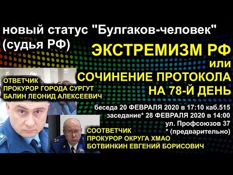 ЭКСТРЕМИЗМ РФ или СОЧИНЕНИЕ ПРОТОКОЛА НА 78-Й ДЕНЬ 2020-02-19 Сургут