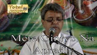 Mere Giniyo Na Apradh  Shri Radha Krishna Bhajan  Shri Govind Bhargav Ji