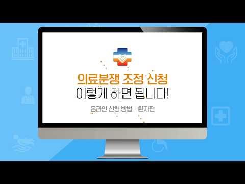 의료분쟁_조정신청가이드