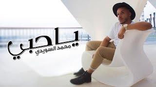 محمد السويدي - يا حبي ( حصريا )| 2020 تحميل MP3