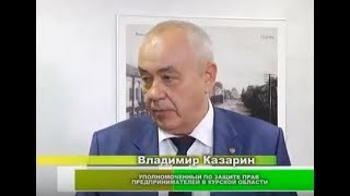 "Телеканал ""ТВ6-Курск"", программа ""Бизнес право"", эфир от 20.10.2017"