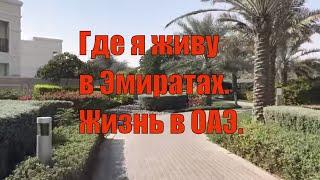 Где я живу в Эмиратах|Русские в Эмиратах сегодня|Квартира в Абу Даби|Районы и города ОАЭ|Аль Гадир