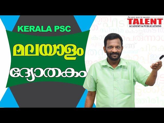 KERALA PSC | Assistant Grade | MALAYALAM SPECIAL CLASS | ദ്യോതകം